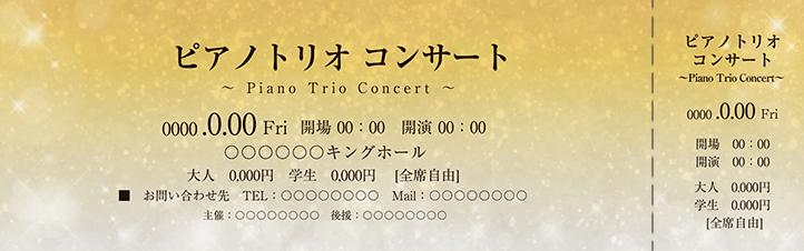 コンサート・イベントのチケットのデザインテンプレート(チケットのデザイン(TS-D-Z0301))