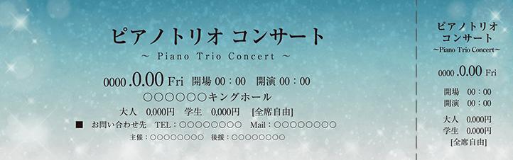 コンサート・イベントのチケットのデザインテンプレート(チケットのデザイン(TS-D-Z0302))