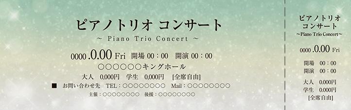 コンサート・イベントのチケットのデザインテンプレート(チケットのデザイン(TS-D-Z0303))