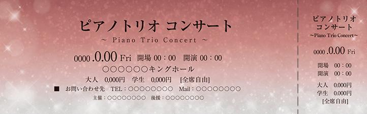 コンサート・イベントのチケットのデザインテンプレート(チケットのデザイン(TS-D-Z0304))
