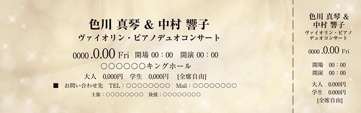 コンサート・イベントのチケットのデザインテンプレート(チケットのデザイン(TS-D-Z0305))