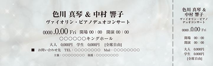 コンサート・イベントのチケットのデザインテンプレート(チケットのデザイン(TS-D-Z0306))