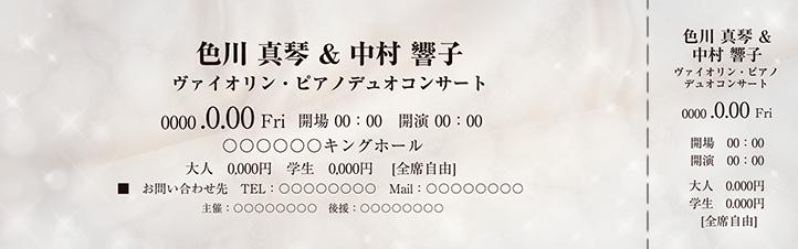 コンサート・イベントのチケットのデザインテンプレート(チケットのデザイン(TS-D-Z0307))