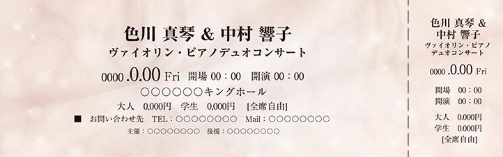 コンサート・イベントのチケットのデザインテンプレート(チケットのデザイン(TS-D-Z0308))