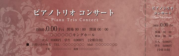 コンサート・イベントのチケットのデザインテンプレート(チケットのデザイン(TS-D-Z0310))