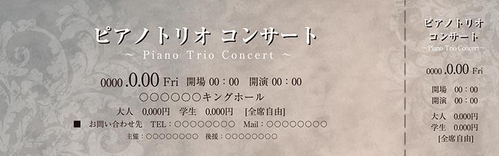 コンサート・イベントのチケットのデザインテンプレート(チケットのデザイン(TS-D-Z0312))