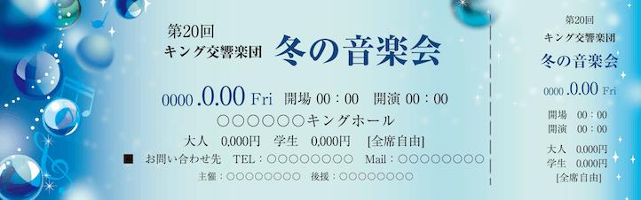 コンサート・イベントのチケットのデザインテンプレート(チケットのデザイン(TS-D-Z0314))