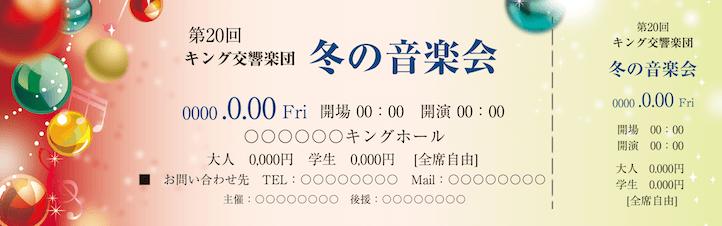 コンサート・イベントのチケットのデザインテンプレート(チケットのデザイン(TS-D-Z0315))