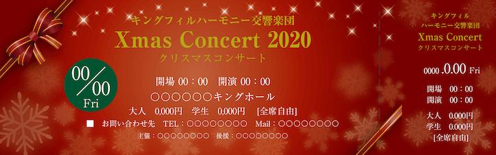 コンサート・イベントのチケットのデザインテンプレート(チケットのデザイン(TS-D-Z0316))