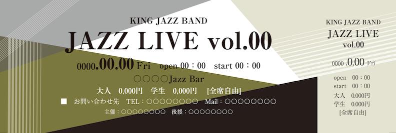 コンサート・イベントのチケットのデザインテンプレート(チケットのデザイン(TS-D-Z0318))