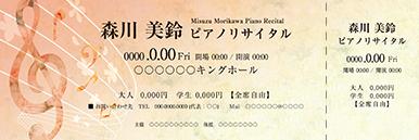 コンサート・イベントのチケットのデザインテンプレート(チケットのデザイン(TK-D-Z0040))