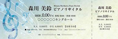コンサート・イベントのチケットのデザインテンプレート(チケットのデザイン(TK-D-Z0041))
