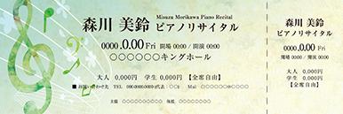 コンサート・イベントのチケットのデザインテンプレート(チケットのデザイン(TK-D-Z0042))