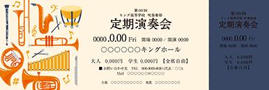 コンサート・イベントのチケットのデザインテンプレート(チケットのデザイン(TK-D-Z0050))
