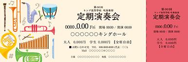 コンサート・イベントのチケットのデザインテンプレート(チケットのデザイン(TK-D-Z0051))