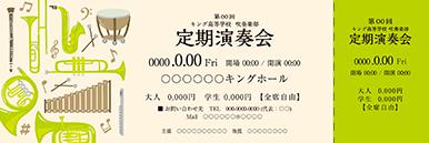 コンサート・イベントのチケットのデザインテンプレート(チケットのデザイン(TK-D-Z0052))