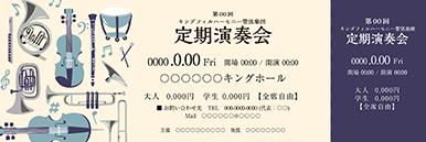 コンサート・イベントのチケットのデザインテンプレート(チケットのデザイン(TK-D-Z0057))