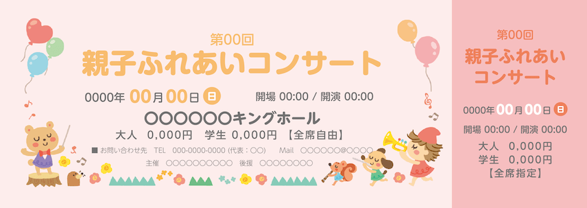コンサート・イベントのチケットのデザインテンプレート(チケットのデザイン(TK-D-Z0083))