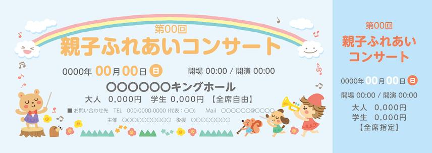 コンサート・イベントのチケットのデザインテンプレート(チケットのデザイン(TK-D-Z0084))