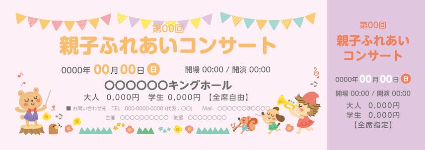 コンサート・イベントのチケットのデザインテンプレート(チケットのデザイン(TK-D-Z0085))