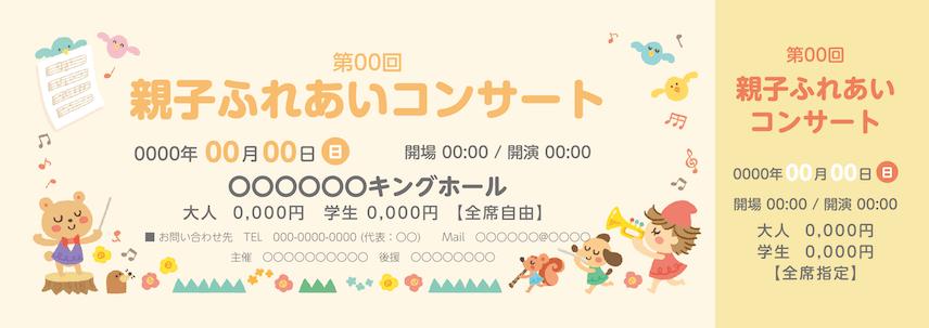 コンサート・イベントのチケットのデザインテンプレート(チケットのデザイン(TK-D-Z0087))