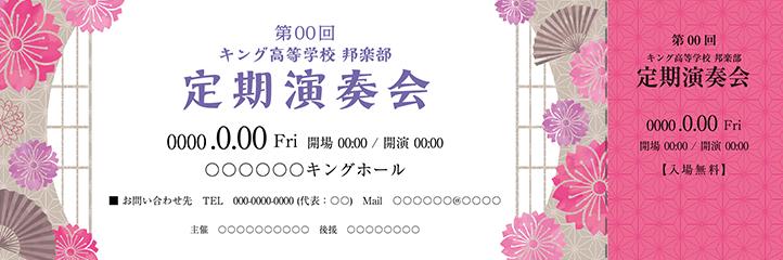 和風デザイン・和柄チケットSのデザインテンプレートZ0097
