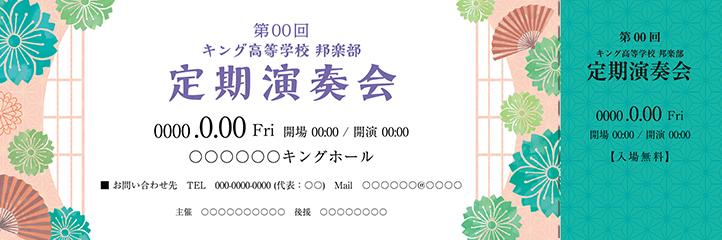 和風デザイン・和柄チケットSのデザインテンプレートZ0098