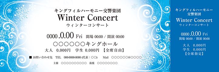 季節・行事・記念日(冬・クリスマス・お正月・初日の出)チケットSのデザインテンプレートZ0101