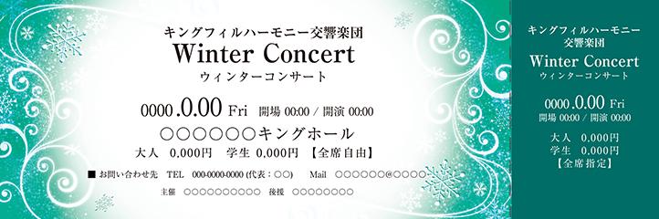 季節・行事・記念日(冬・クリスマス・お正月・初日の出)チケットSのデザインテンプレートZ0102