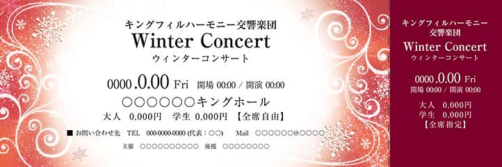 季節・行事・記念日(冬・クリスマス・お正月・初日の出)チケットSのデザインテンプレートZ0103