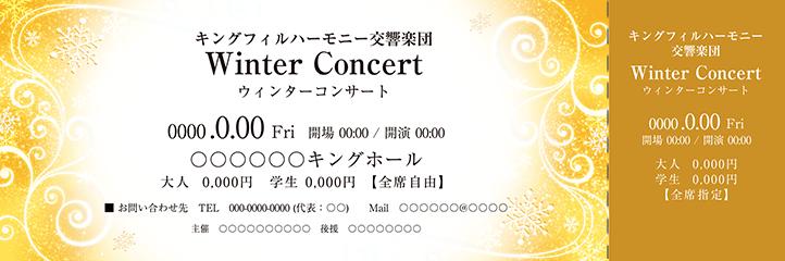 季節・行事・記念日(冬・クリスマス・お正月・初日の出)チケットSのデザインテンプレートZ0104