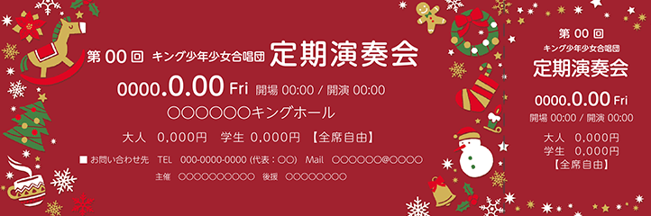 季節・行事・記念日(冬・クリスマス・お正月・初日の出)チケットSのデザインテンプレートZ0191