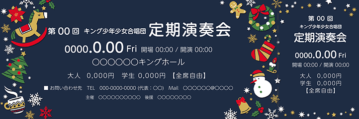 季節・行事・記念日(冬・クリスマス・お正月・初日の出)チケットSのデザインテンプレートZ0192