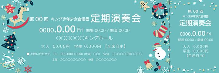 季節・行事・記念日(冬・クリスマス・お正月・初日の出)チケットSのデザインテンプレートZ0193