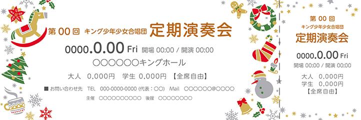 季節・行事・記念日(冬・クリスマス・お正月・初日の出)チケットSのデザインテンプレートZ0194