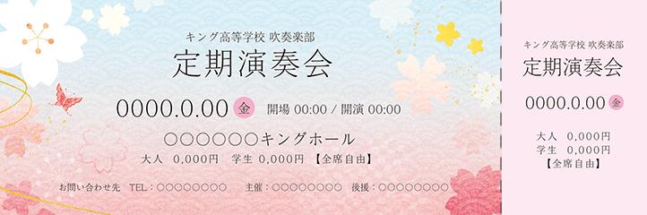季節・行事・記念日(春・さくら・卒業・入学・新生活)チケットSのデザインテンプレートZ0215