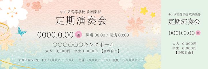 季節・行事・記念日(春・さくら・卒業・入学・新生活)チケットSのデザインテンプレートZ0216