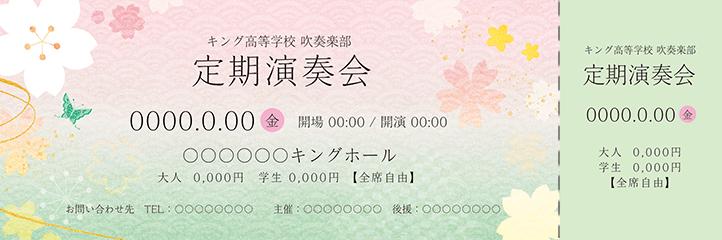 季節・行事・記念日(春・さくら・卒業・入学・新生活)チケットSのデザインテンプレートZ0217