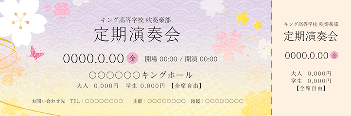 季節・行事・記念日(春・さくら・卒業・入学・新生活)チケットSのデザインテンプレートZ0218