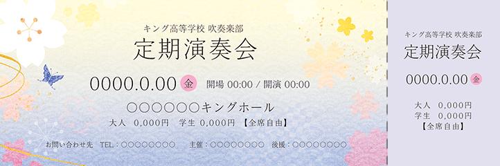 季節・行事・記念日(春・さくら・卒業・入学・新生活)チケットSのデザインテンプレートZ0219