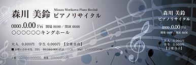 コンサート・イベントのチケットのデザインテンプレート(チケットのデザイン(TK-D-Z0224))
