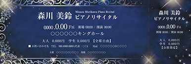 コンサート・イベントのチケットのデザインテンプレート(チケットのデザイン(TK-D-Z0233))