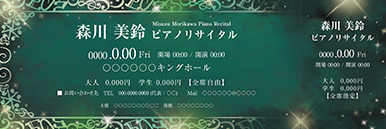 コンサート・イベントのチケットのデザインテンプレート(チケットのデザイン(TK-D-Z0234))
