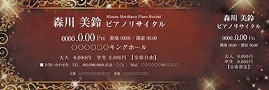 コンサート・イベントのチケットのデザインテンプレート(チケットのデザイン(TK-D-Z0235))
