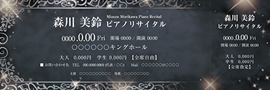 コンサート・イベントのチケットのデザインテンプレート(チケットのデザイン(TK-D-Z0236))