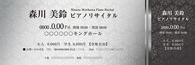 コンサート・イベントのチケットのデザインテンプレート(チケットのデザイン(TK-D-Z0237))