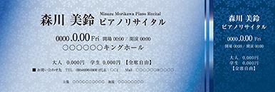 コンサート・イベントのチケットのデザインテンプレート(チケットのデザイン(TK-D-Z0238))