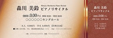 コンサート・イベントのチケットのデザインテンプレート(チケットのデザイン(TK-D-Z0239))
