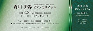 コンサート・イベントのチケットのデザインテンプレート(チケットのデザイン(TK-D-Z0240))