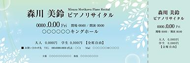 コンサート・イベントのチケットのデザインテンプレート(チケットのデザイン(TK-D-Z0241))